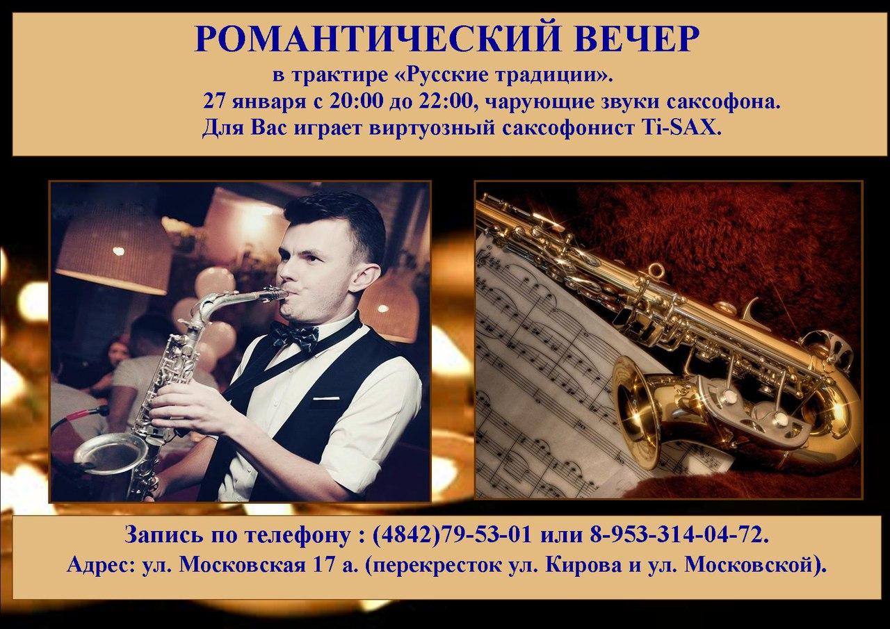 Романтический вечер в трактире «Русские традиции»
