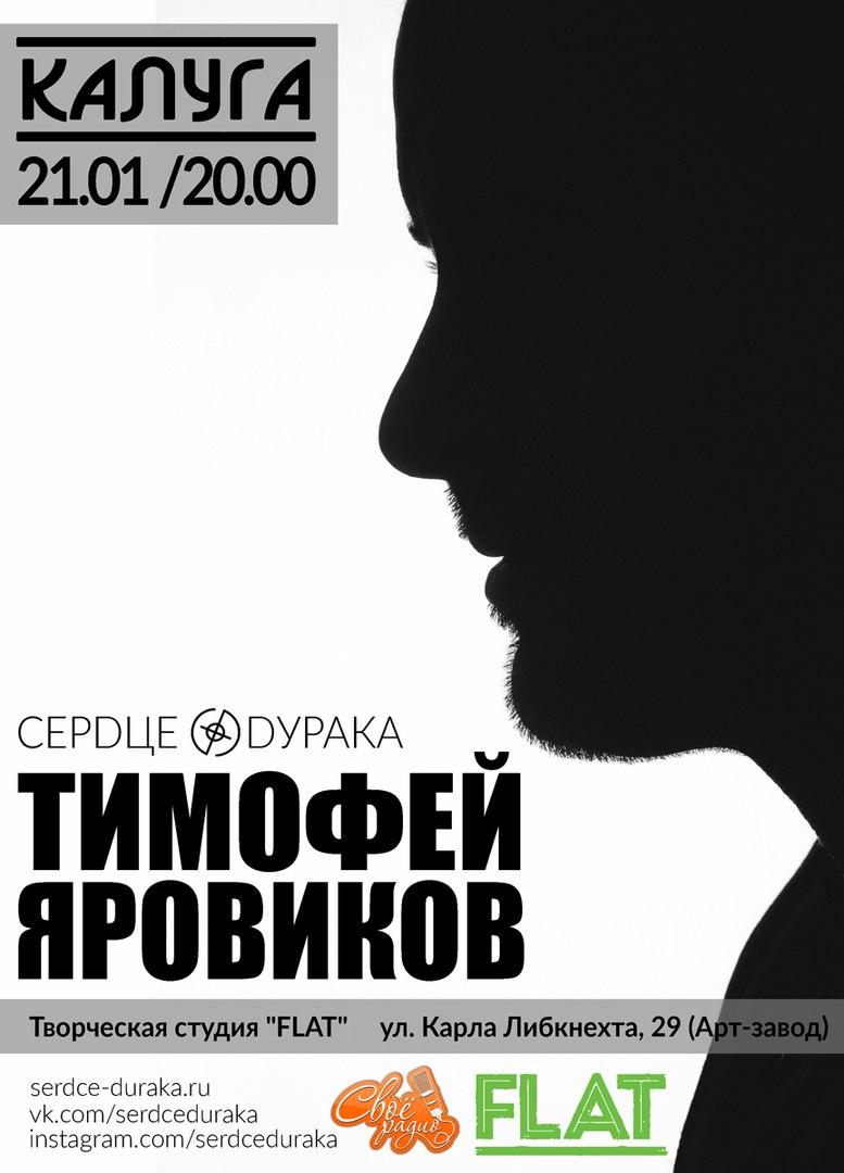 ОТМЕНА КОНЦЕРТА. Тимофей Яровиков в Калуге на FLAT