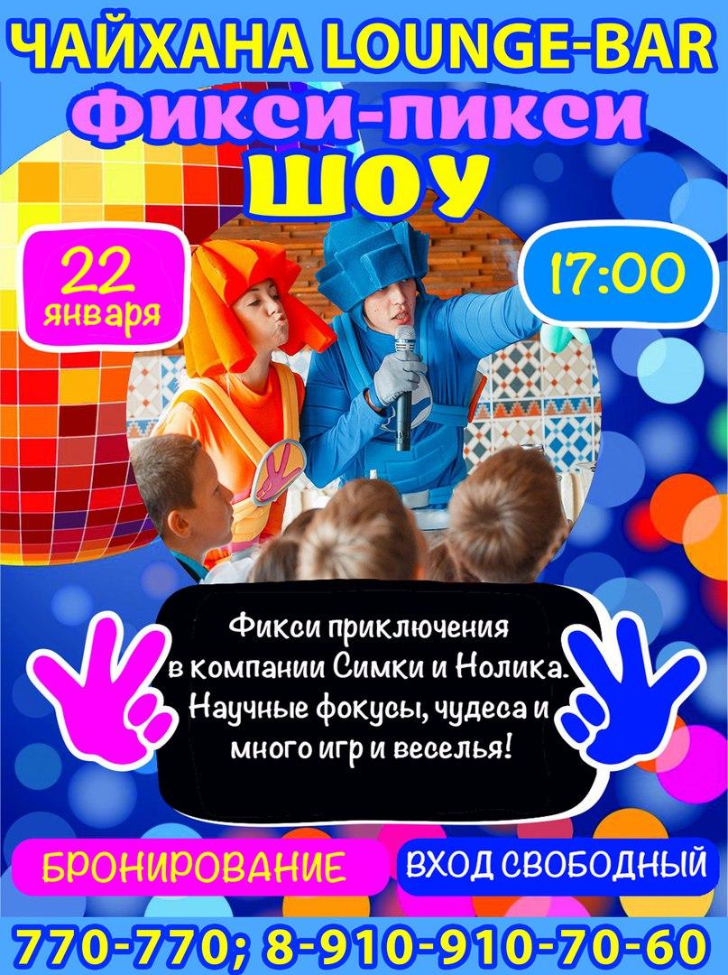 Детский праздник «Фикси» в Чайхане