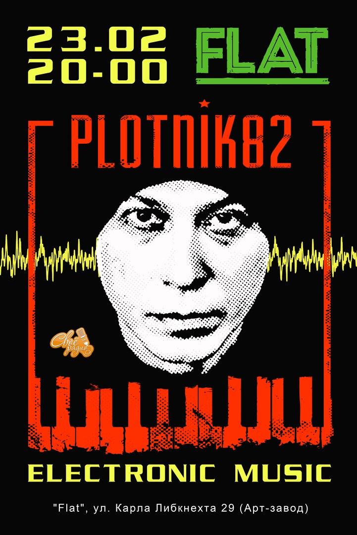 PLOTNIK82 на FLAT