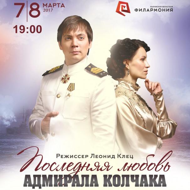В начале весны будет показана премьера «Последняя любовь адмирала Колчака» режиссёра Леонида Клёца