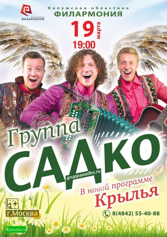 Группа «САДко», новая программа «Крылья» в Калужской областной филармонии