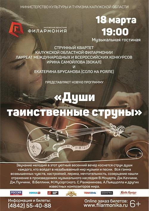 «Души таинственные струны», новая музыкальная программа в Калужской областной филармонии