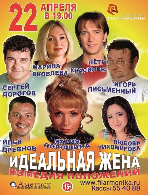Комедия «Идеальная жена» в Калужской областной филармонии