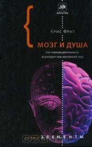 Крис Фрит. «Мозг и душа. Как нервная деятельность формирует наш внутренний мир»