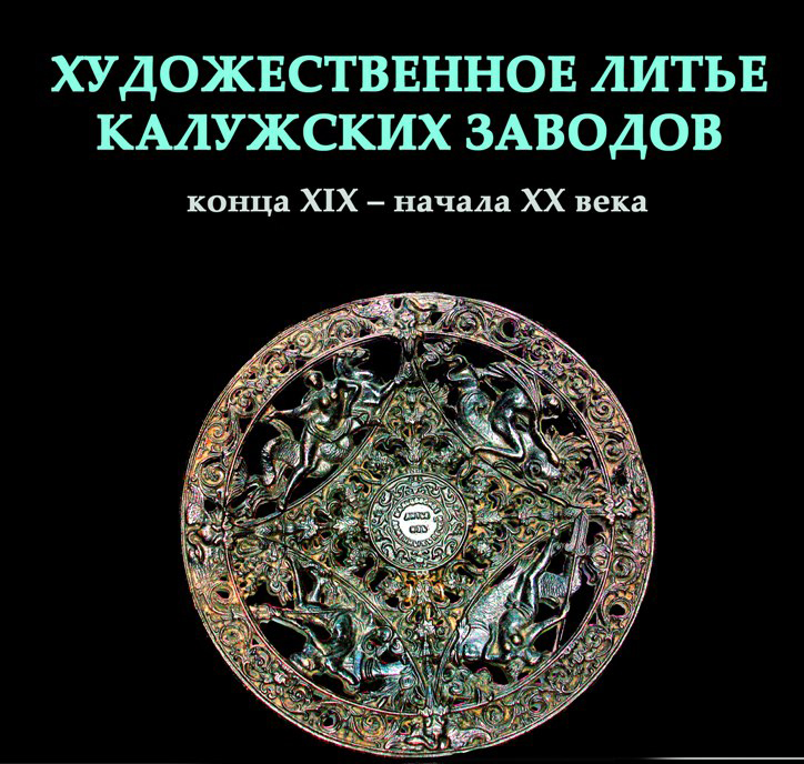 В Калужском музее изобразительных искусств проходит выставка «Художественное литье калужских заводов конца XIX – начала XX века»
