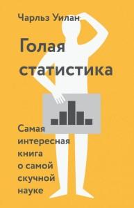 Уилан Чарльз. «Голая статистика»