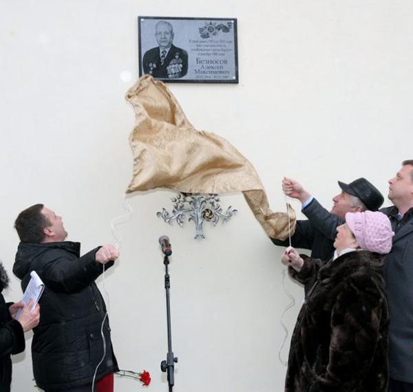 В Калуге открыли мемориальную доску одному из освободителей города Алексею Безносову
