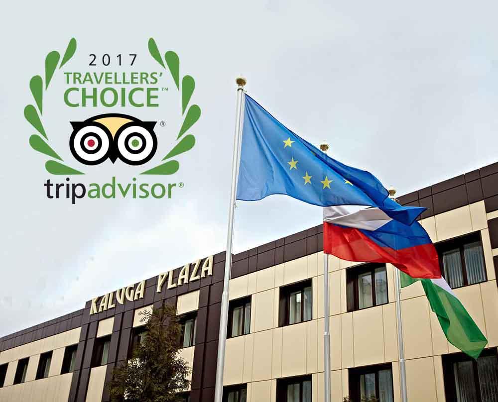 Отель «Калуга Плаза» стал обладателем премии «Travellers' Choice 2017», заняв первое место в своей номинации