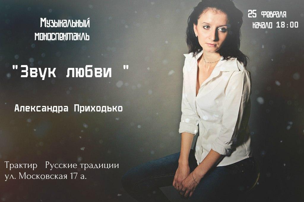 Музыкальный моноспектакль «Звук любви» в трактире «Русские традиции»