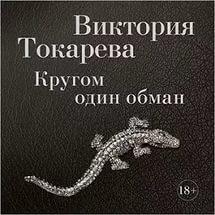 Виктория Токарева. «Кругом один обман»
