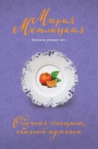 Мария Метлицкая. «Обычная женщина, обычный мужчина»