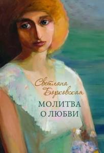 Светлана Борковская. «Молитва о любви»