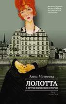 Анна Матвеева. «Лолотта и другие парижские истории»