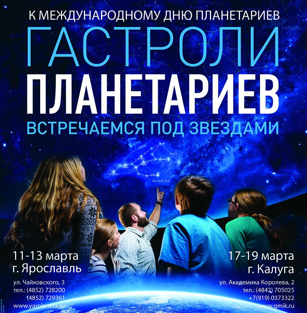 Ярославский планетарий Культурно-просветительского центра им. Терешковой приедет на «гастроли» в Калугу