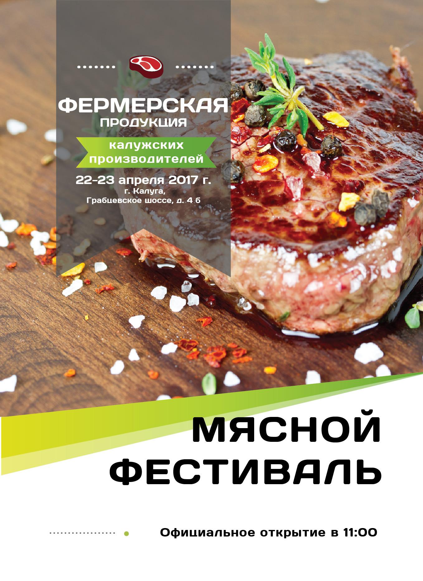 Мясной фестиваль