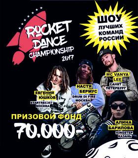 ROCKET DANCE CHAMPIONSHIP 2017