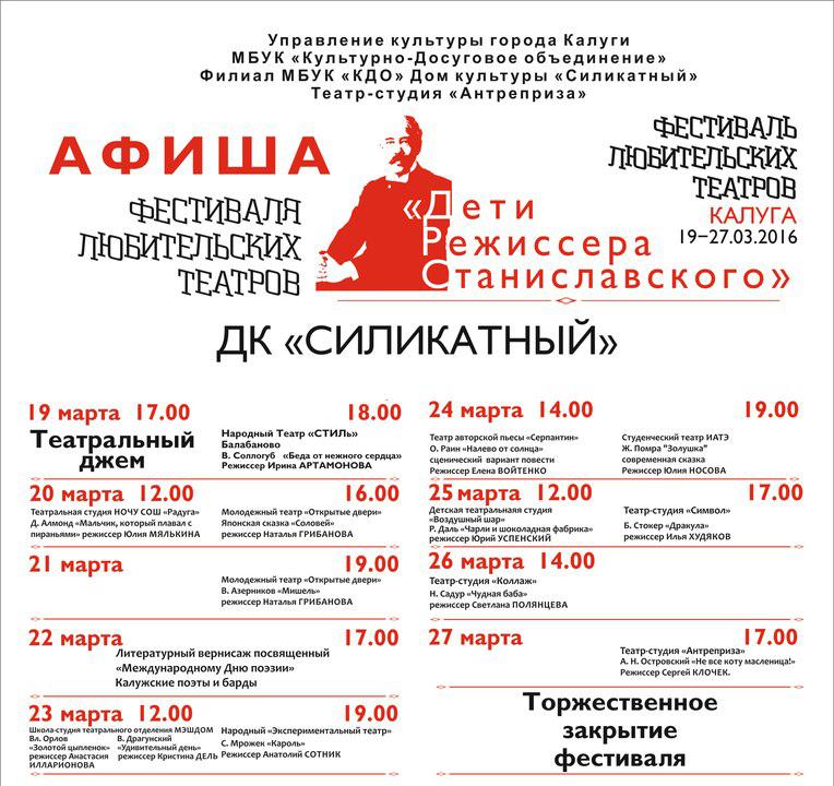 26 марта отрывается III Фестиваль любительских театральных коллективов Калуги «Дети режиссера Станиславского»