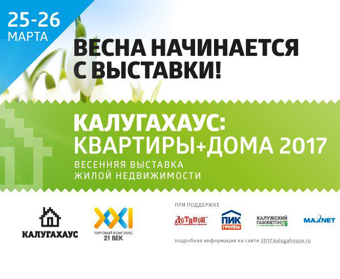 25 и 26 марта в Калуге пойдет Весенняя выставка недвижимости