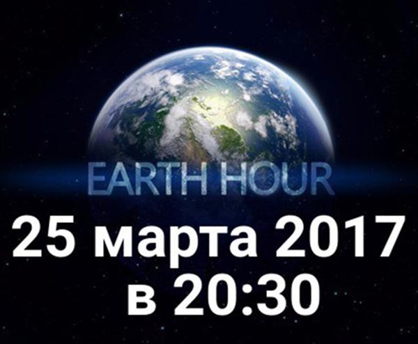 25 марта Калуга присоединится к ежегодной экологической акции «Час Земли»
