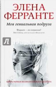 Книга Элены Ферранте