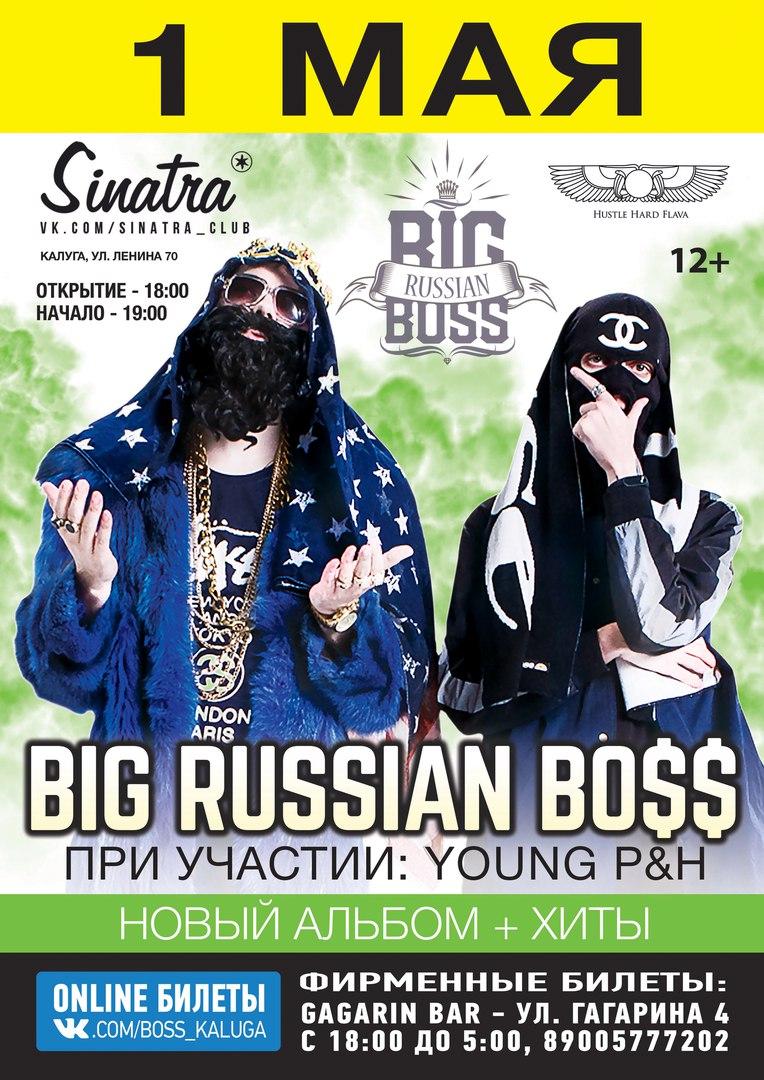 Big Russian Boss в клубе Sinatra