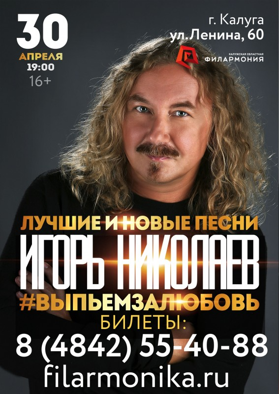 Игорь Николаев с программой «Выпьем за любовь», лучшие и новые песни в Калужской областной филармонии