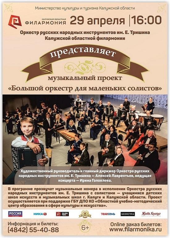 «Большой оркестр для маленьких солистов», музыкальный проект. Калужская областная филармония