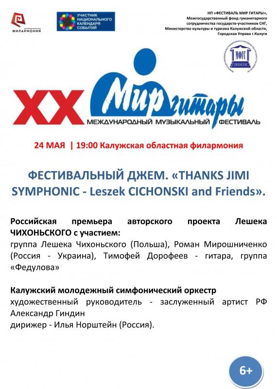Фестивальный джем, «Thanks Jimi Symphonic» — Leszek CICHONSKI and Friends,XX Международный фестиваль «Мир гитары»