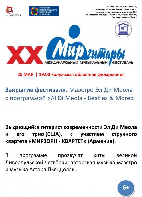 Открытие фестиваля, «Анна Каренина», XX Международный музыкальный фестиваль «Мир гитары»