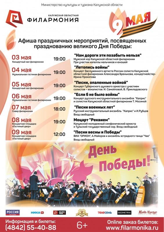 «Если б не было войны» концерт в Калужской областной филармонии