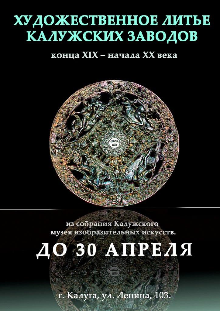 Выставка «Художественное литье калужских заводов» в Калужском музее изобразительных искусств