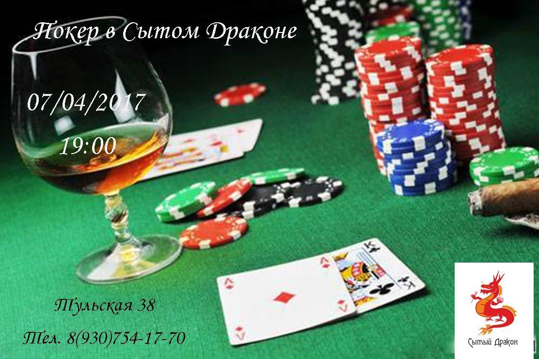 Покерный турнир в Сытом Драконе