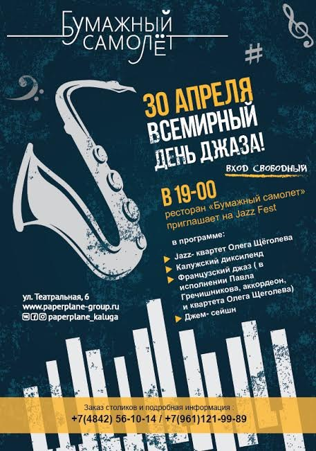 «Всемирный день джаза» в Бумажном самолете