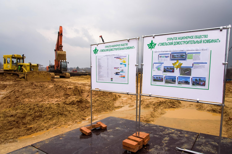 В Калуге продолжается строительство двух баз к чемпионату мира по футболу 2018 года