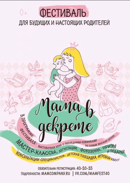В Калуге пройдет Фестиваль «Мама в декрете».