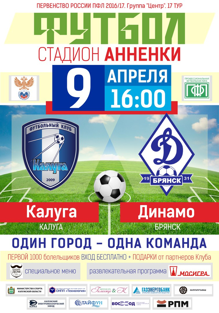 Футбол возвращается в Калугу!