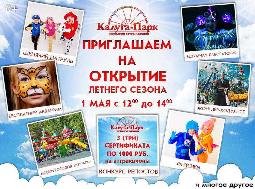 Открытие летнего сезона парка развлечений в «Калуга-Парк»!