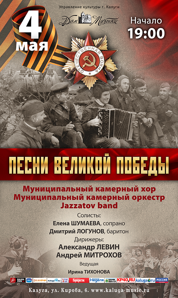 «Песни Великой Победы»  Концерт коллективов и солистов Дома музыки