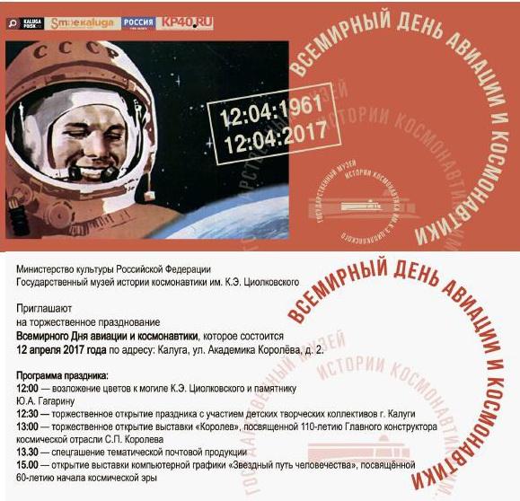 В Калуге пройдет торжественное празднование Всемирного Дня авиации и космонавтики.