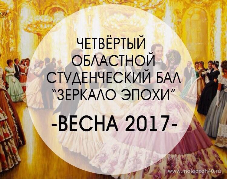 IV ежегодный студенческий бал «Зеркало эпохи».