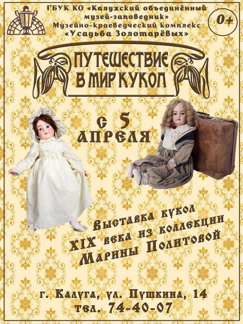 Выставка старинных кукол в Калужском объединенном музее-заповеднике