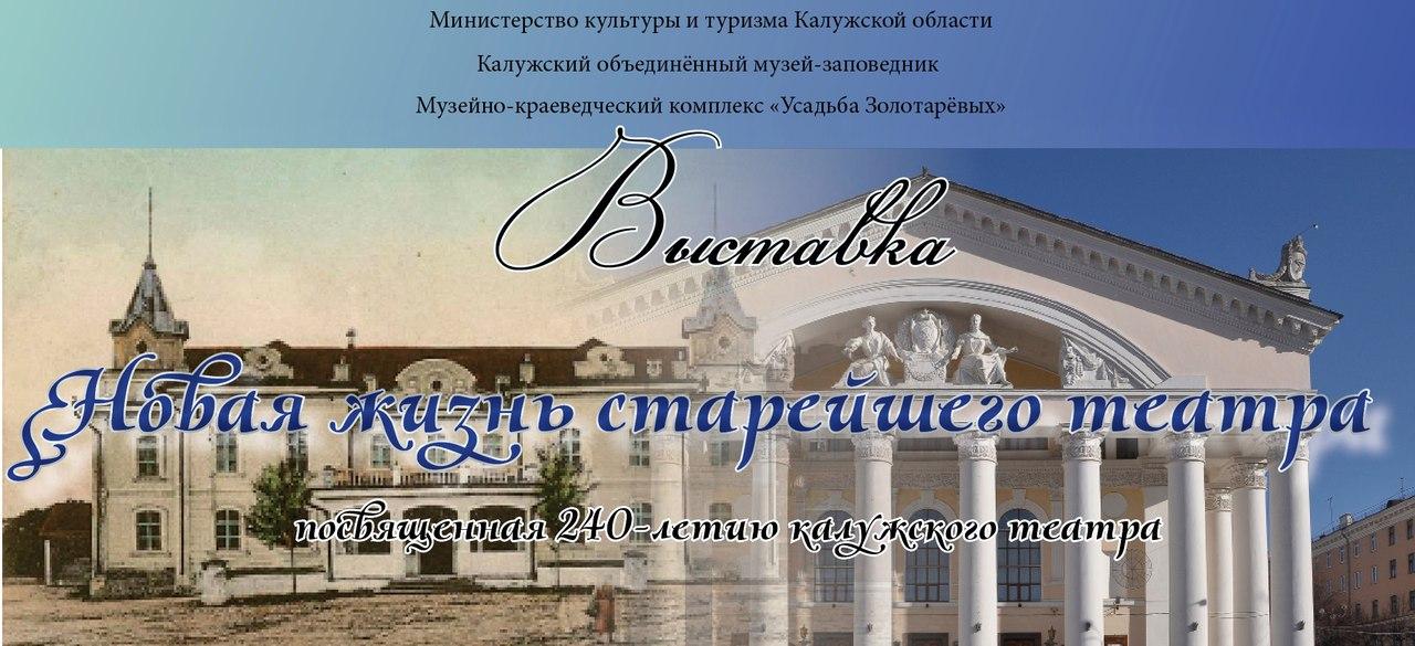Выставка «Новая жизнь старейшего театра» в Усадьбе Золотаревых