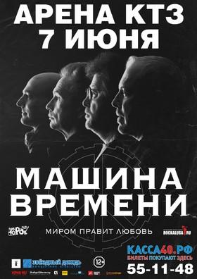 Легендарная «Машина Времени» приезжает в Калугу!