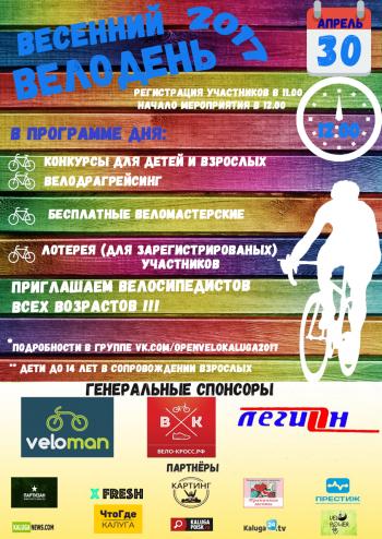 В Калуге пройдет «Весенний велодень 2017″