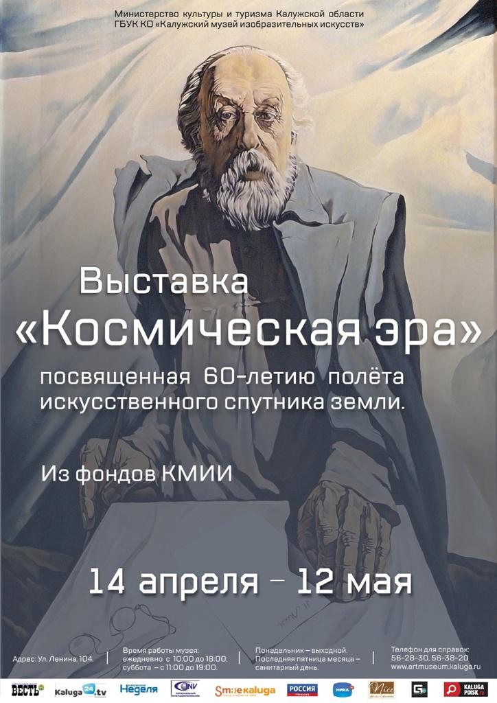 Выставка «Космическая эра»