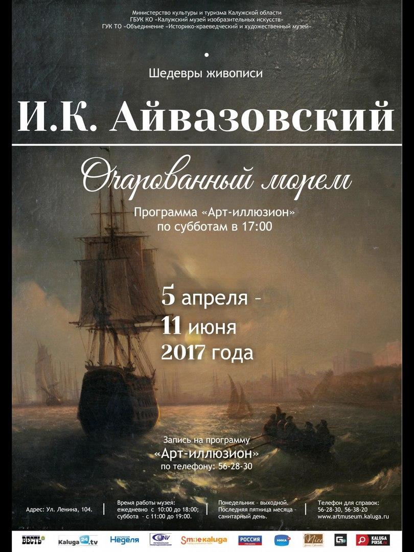 Выставка «И.К. Айвазовский. Шедевры живописи» в Калужском музее изобразительных искусств