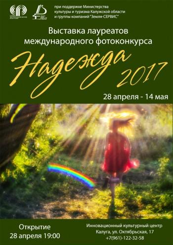 Выставка лауреатов международного фотоконкурса «Надежда-2017»