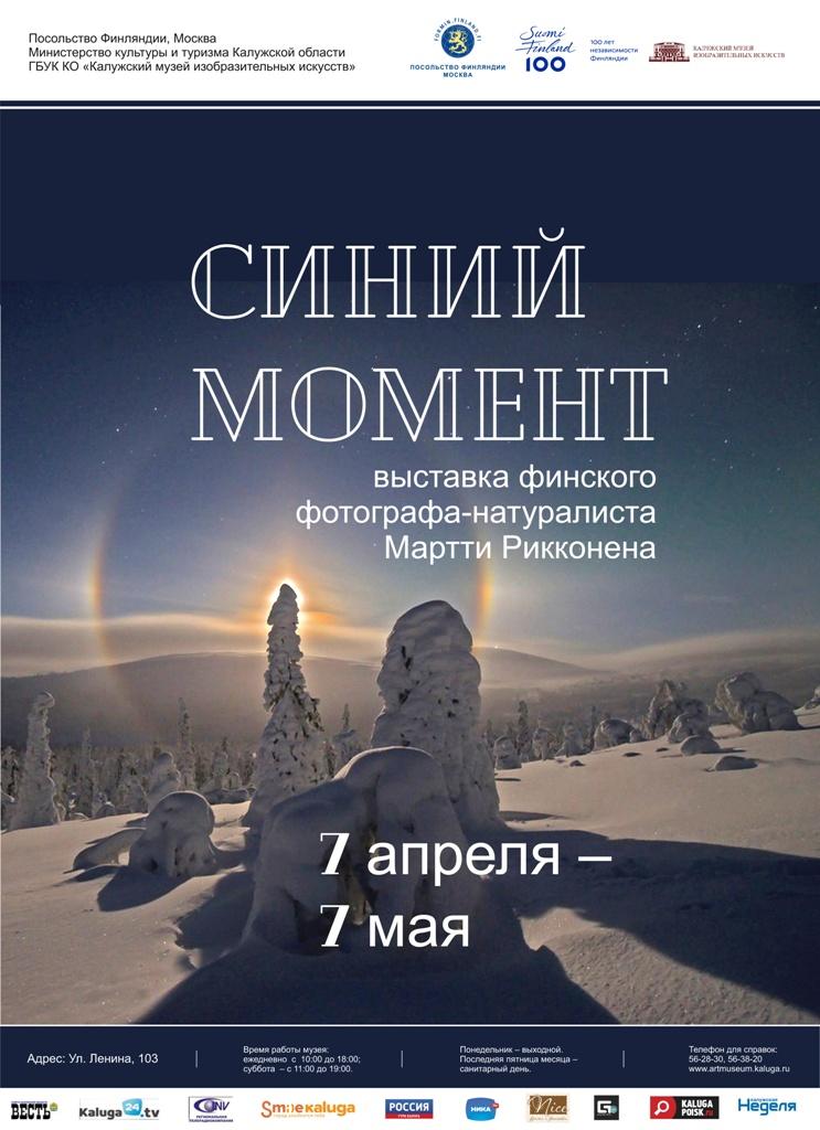 Фотовыставка «Синий момент» в Калуге
