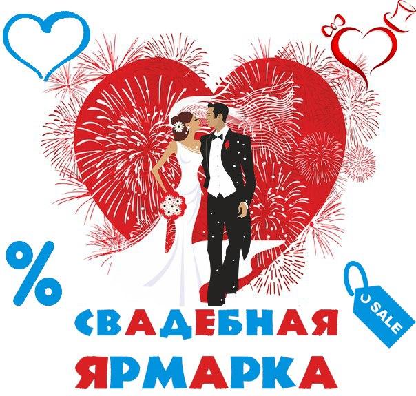 Во Дворце Торжеств пройдет «Свадебная ярмарка»